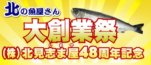 北の魚屋さん 大創業祭 大創業祭の通販・お取り寄せ|北の魚屋さん 大創業祭を通販でお取り寄せする